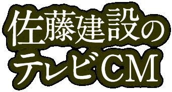 佐藤建設のテレビCM