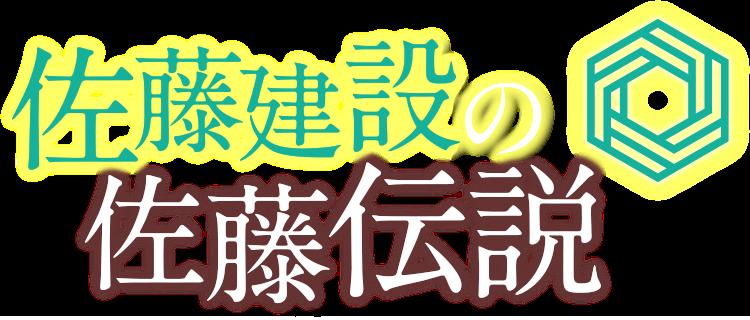 佐藤建設の佐藤伝説